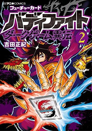 フューチャーカード バディファイト ダークゲーム異伝 (2)