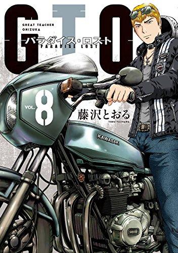 GTO パラダイス・ロスト (8)
