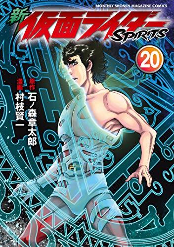 新 仮面ライダーSPIRITS (20)