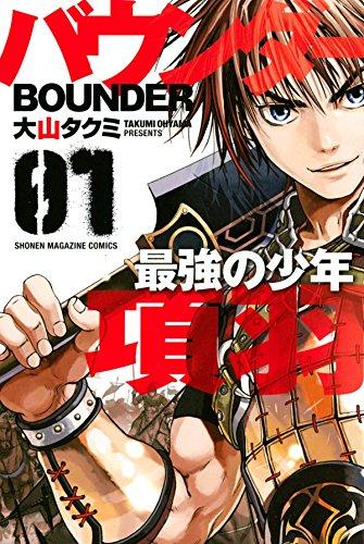 バウンダー 最強の少年 項羽 (1)