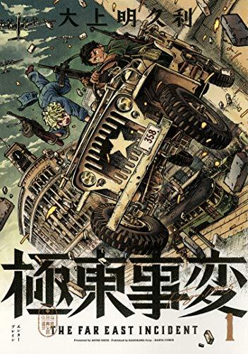 極東事変 (1)