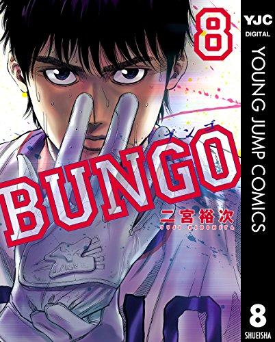 BUNGO―ブンゴ― (8)