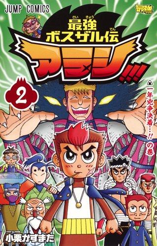 最強ボスザル伝 アラシ!!! (2)