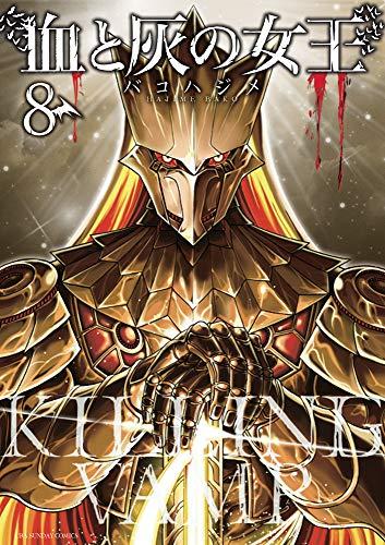 血と灰の女王 (8)