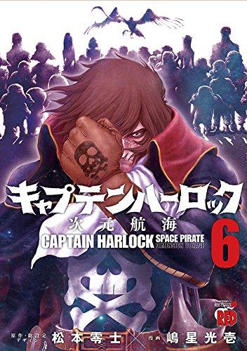 キャプテン・ハーロック ~次元航海~ (6)