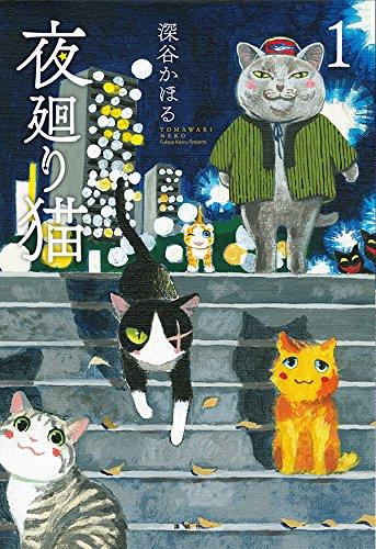 夜廻り猫 (1)