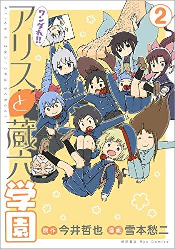 ワンダれ!アリスと蔵六学園 (2)