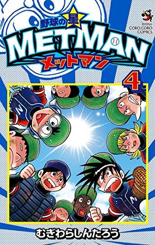 野球の星 メットマン (4)