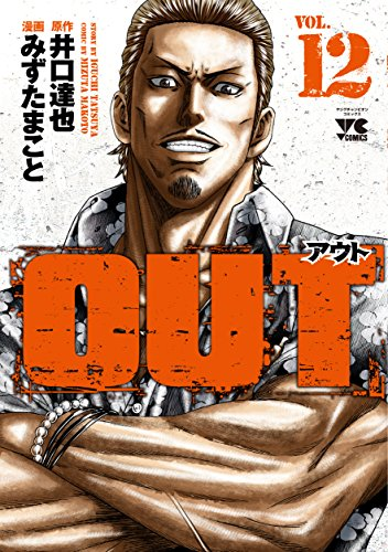 OUT (12)