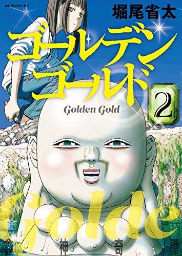 ゴールデンゴールド (2)
