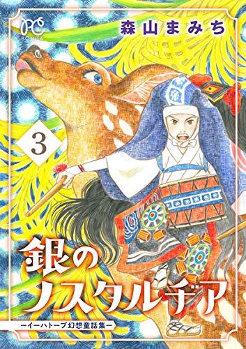 銀のノスタルヂア-イーハトーブ幻想童話集- (3)
