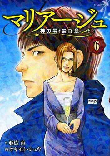 マリアージュ~神の雫 最終章~ (6)