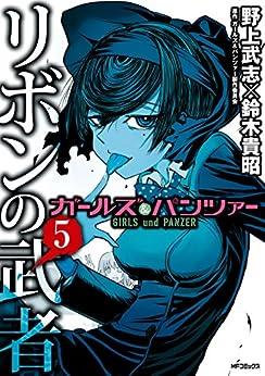 アニメだけじゃない!! 『ガールズ&パンツァー』のマンガが面白い!!