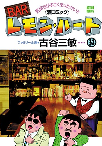BARレモン・ハート (32)