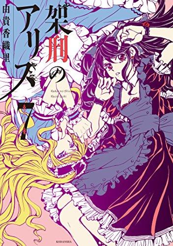 架刑のアリス (7)