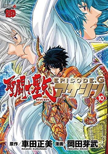 聖闘士星矢EPISODE.Gアサシン (10)