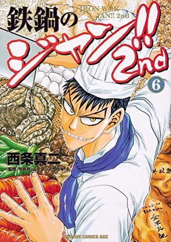 鉄鍋のジャン!!2nd (6)