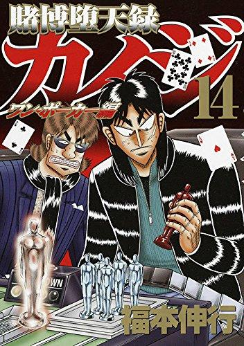 賭博堕天録カイジ ワン・ポーカー編 (14)