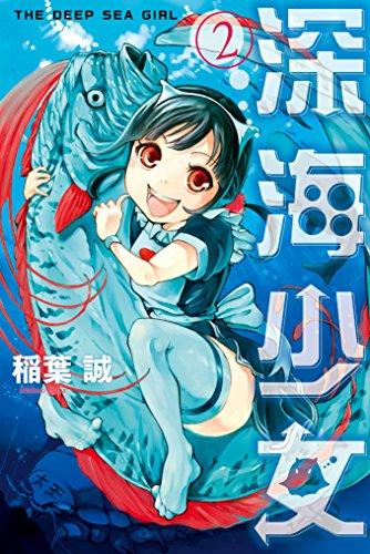 深海少女 (2)