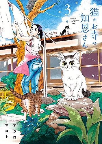 猫のお寺の知恩さん (3)