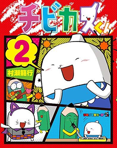 チビカスくん (2)
