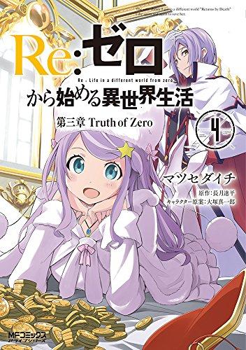 Re:ゼロから始める異世界生活 第三章 Truth of Zero (4)