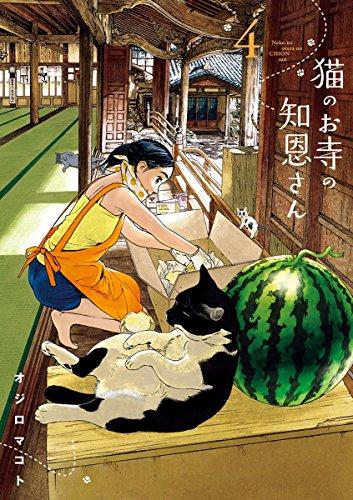 猫のお寺の知恩さん (4)