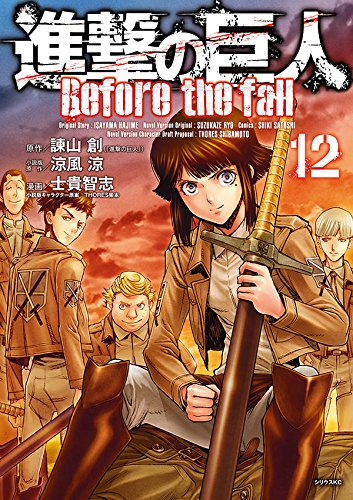 進撃の巨人 Before the fall (12)