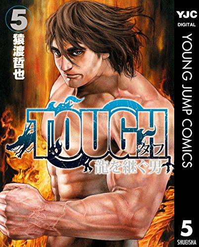TOUGH 龍を継ぐ男 (5)