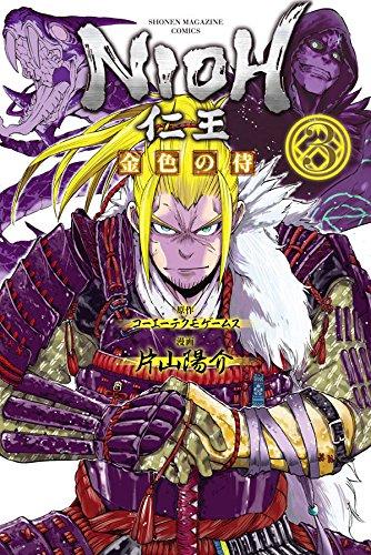 仁王 ~金色の侍~ (3)