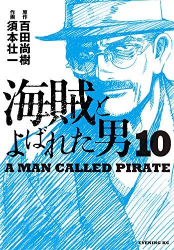 海賊とよばれた男 (10)