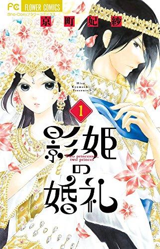 影姫の婚礼 (1)