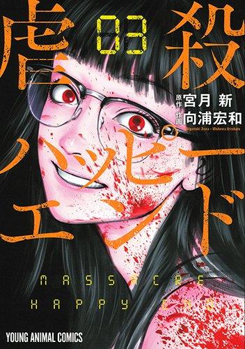 虐殺ハッピーエンド (3)