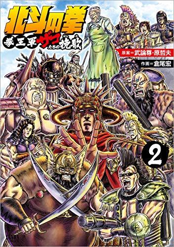 北斗の拳 拳王軍ザコたちの挽歌 (2)