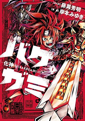 バケガミ―化神― (1)