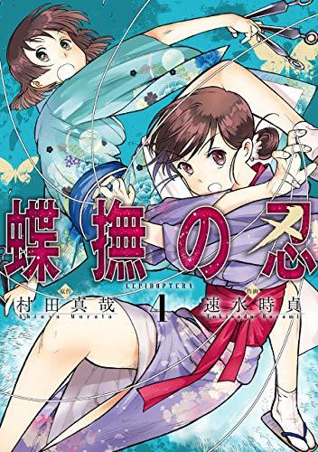 蝶撫の忍 (4)