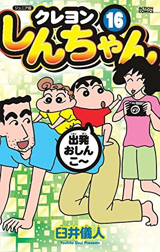 ジュニア版 クレヨンしんちゃん (16)