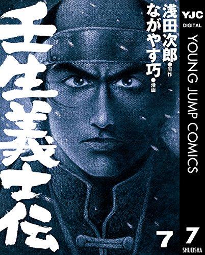 壬生義士伝 (7)
