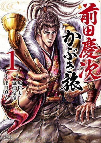 前田慶次 かぶき旅 (1)