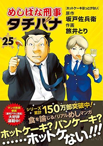 めしばな刑事タチバナ (25)