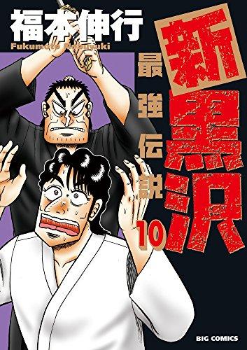 新黒沢 最強伝説 (10)