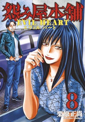 怨み屋本舗 EVIL HEART (8)