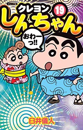 ジュニア版 クレヨンしんちゃん (19)