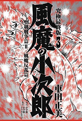 風魔の小次郎 究極最終版(3)-聖剣戦争篇2/風魔反乱篇-