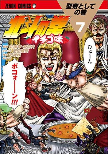 北斗の拳 イチゴ味 (7)