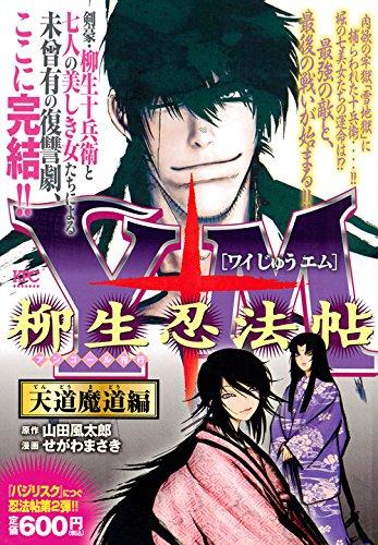 Y十M(ワイじゅうエム)~柳生忍法帖~ 天道魔道編 アンコール刊行