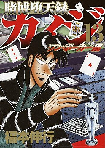 賭博堕天録カイジ ワン・ポーカー編 (13)