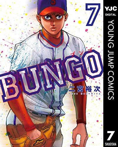 BUNGO―ブンゴ― (7)