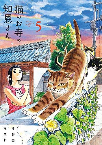 猫のお寺の知恩さん (5)