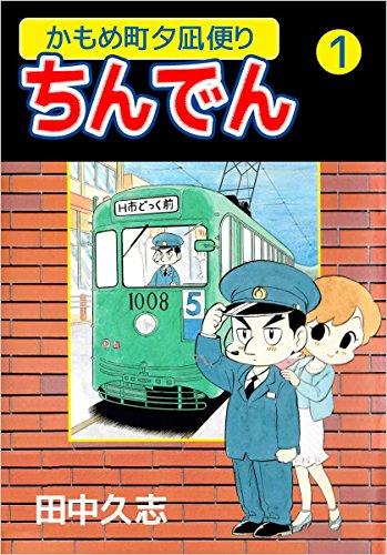 路面電車が走る町並みにほのぼの! オススメ漫画5選